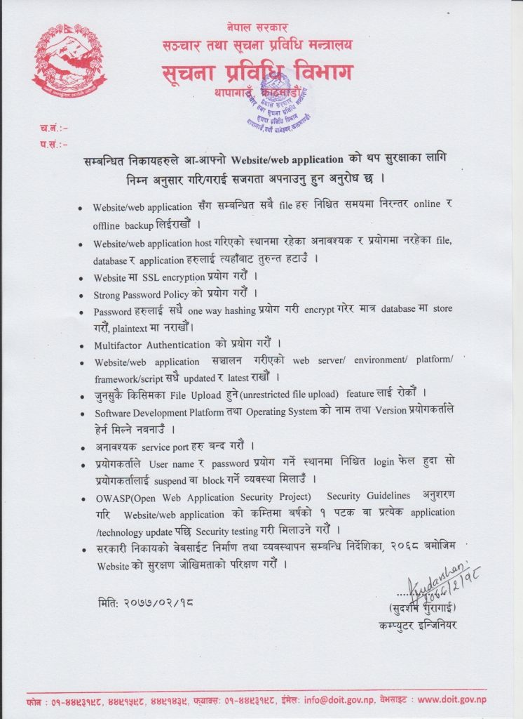 web-application-security-release-from-nepal-government